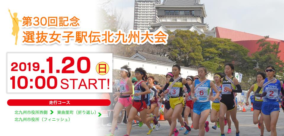 第30回記念選抜女子駅伝北九州大会