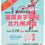 第31回大会を1月19日に開催します。