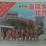 毎日新聞に選抜女子駅伝の告知広告。
