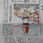きょうの毎日新聞にレースの詳報。