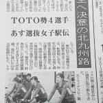 きょうの毎日新聞にチーム再建を図るTOTOの記事。