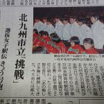 北九州市立高のテーマは「挑戦」。毎日新聞に記事。