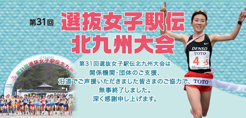 第31回選抜女子駅伝北九州大会